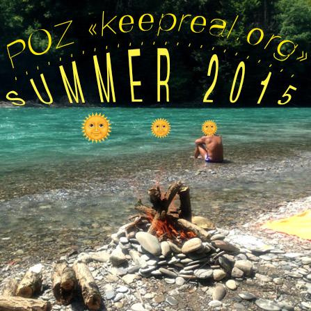 Poz Summer 2015